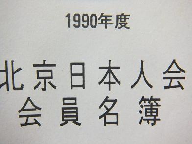 ブ・北京名簿.JPG