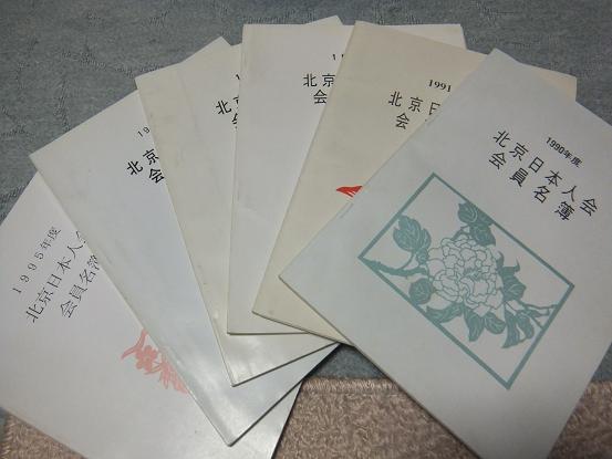ブ・日本人会名簿.JPG